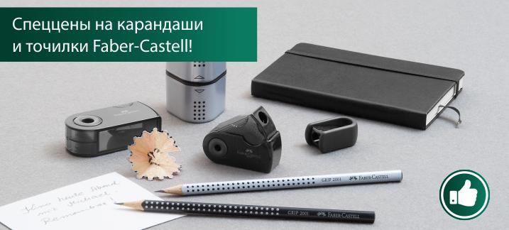 Спеццены на Faber-Castell!