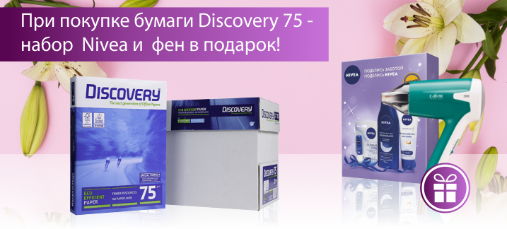 Подарки при покупке бумаги Discovery 75!