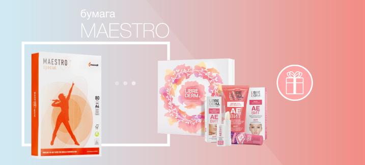 Будь прекрасна вместе с Maestrol Special!