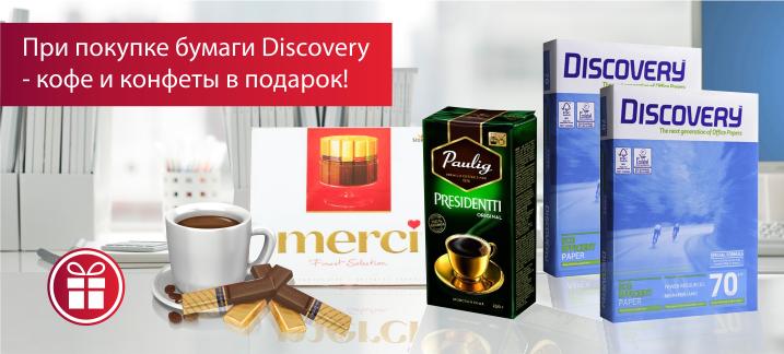 За бумагу Discovery - кофе и конфеты в подарок!