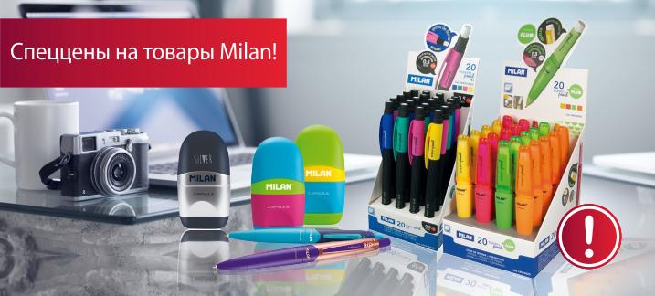 Спеццены на товары Milan!
