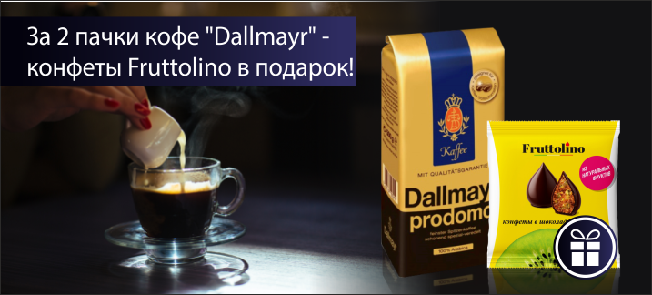 За кофе