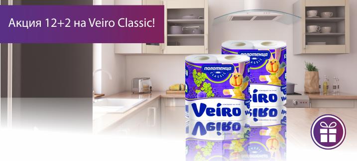 Акция 12+2 на Veiro Classic!