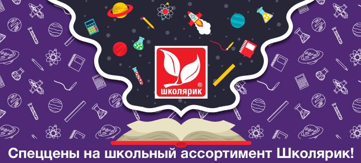 Спеццены на школьный ассортимент Школярик!