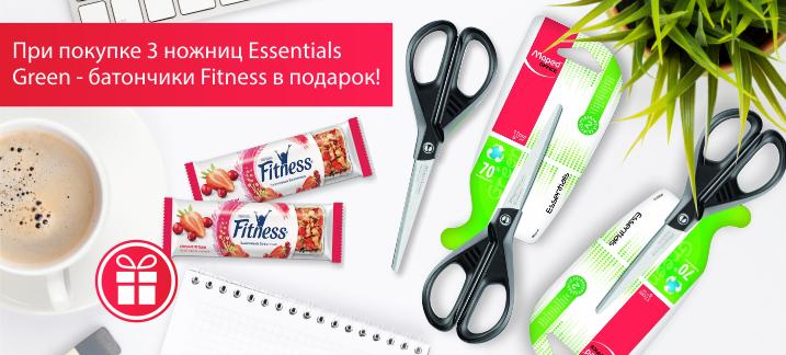 За ножницы - батончики Fitness в подарок!