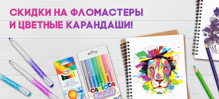 Спеццены на фломастеры и цветные карандаши!