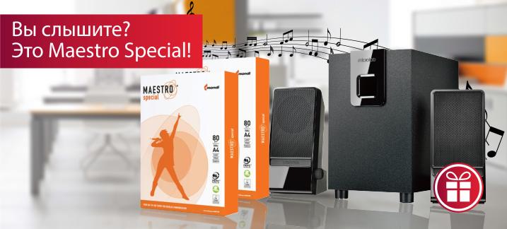 Вы слышите? Это Maestro Special!