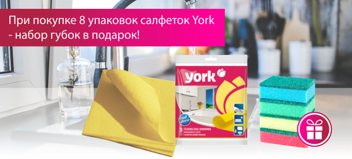 За салфетки York - набор губок в подарок!