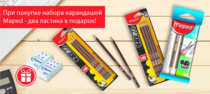 За наборы карандашей Maped - ластики в подарок!
