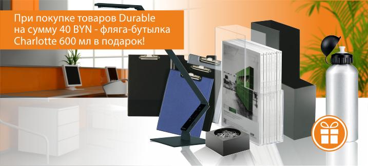 Подарки за Durable!