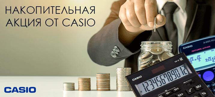 Привлекательное предложение от Casio!