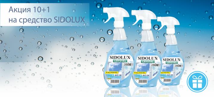 Акция 10+1 на средство SIDOLUX