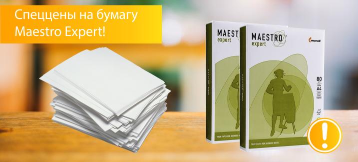 Спеццены на бумагу Maestro Expert!