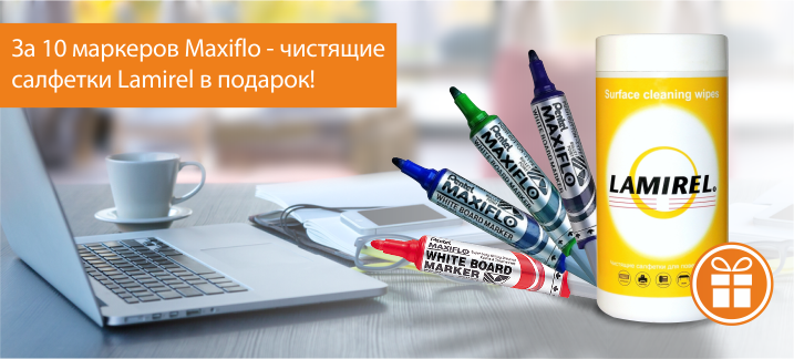 За маркеры Maxiflo - салфетки в подарок!