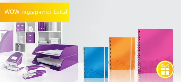 Купи два блокнота Leitz и получи третий в подарок!