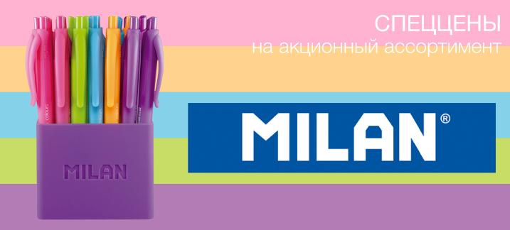 Спеццены на акционный ассортимент Milan!