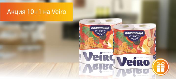 Акция 10+1 на бумажные полотенеца Veiro