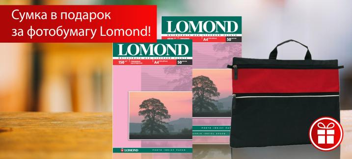 Сумка в подарок за фотобумагу Lomond