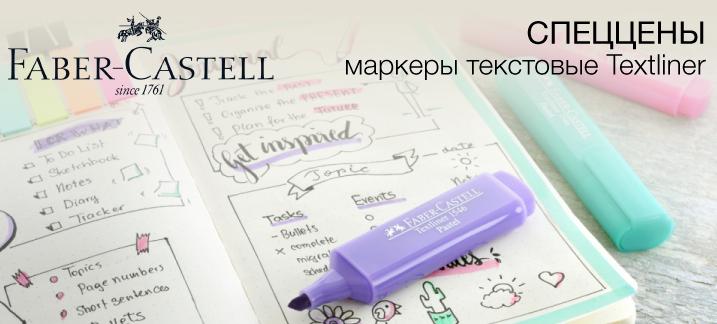 Спеццены на маркеры текстовые Textliner!