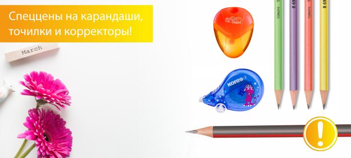 Спеццены на карандаши простые, точилки и корректоры!