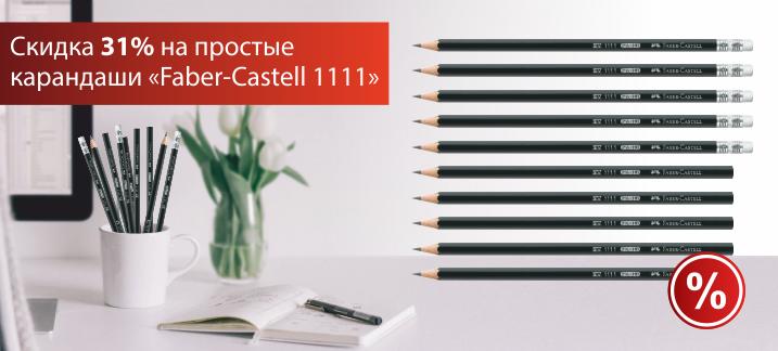Скидка 31% карандаши Faber-Castell!